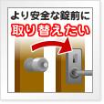 安全な錠前に変えたい